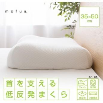 mofua 枕 シリーズ 首を支える 低反発まくら 35×50cm