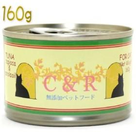 最短賞味2021.11・C&R ツナ・タピオカ&カノラオイル L缶 160g sg00357猫用一般食 キャットフード ウェット 正規品