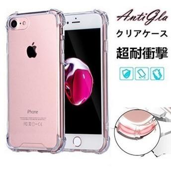 衝撃防止 iPhoneケース クリア 送料無料 iPhone6/6s iPhone6plus/6splus iPhone7/8 iPhone7plus/8plus