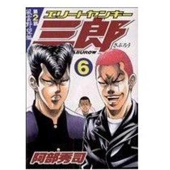 エリートヤンキー三郎 第2部 風雲野望編(6) ヤングマガジンKC/阿部秀司(著者)