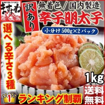 訳あり 無着色&国産、辛さ選べる3種類 辛子明太子1kg(成熟卵使用 500g×2箱) バラ子 破れ キレ 冷凍便 送料無料