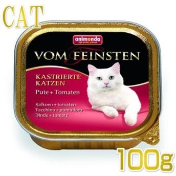 最短賞味2021.9・アニモンダ 猫 フォムファインステン ライト・避妊去勢(七面鳥とトマト) 100g 83227ウェット 肥満猫サポートANIMONDA正