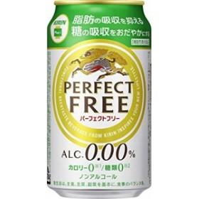【送料無料】キリン パーフェクトフリー ノンアルコール ビールテイスト 350ml×48本