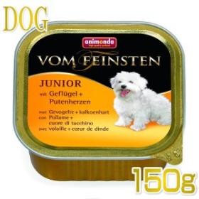 最短賞味2021.5・アニモンダ 子犬 フォムファインステン ジュニア(鳥肉・豚肉・牛肉・七面鳥の心臓)150g 82621 仔犬ドッグ 正規品
