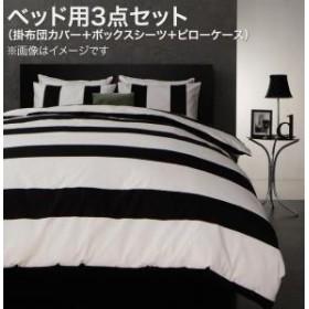 洗濯 日本製 rayures シングル ベッド用 枕かばー 枕カバー 3点セット 布団カバー レイユール 掛布団カバー ピローケース 040702794