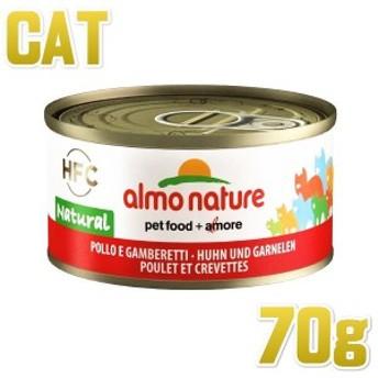 最短賞味2022.1・アルモネイチャー 猫 ウェット チキンと小エビ 70g缶 alc5024 猫用一般食 キャットフード 正規品