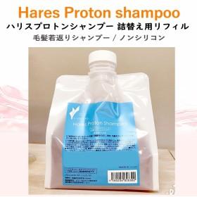 Hares Proton shampoo ハリス プロトン シャンプー (水素イオンシャンプー) 500ml 詰め替え用