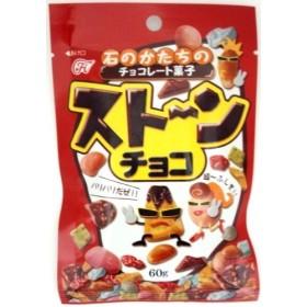 [チョコレート] ヘテパシフィック ストーンチョコ 60g×10袋 ★送料無料★