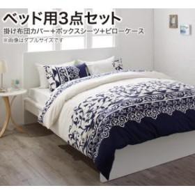 de mer 洗濯 demer 日本製 シングル 枕かばー ベッド用 枕カバー 3点セット 布団カバー ドゥメール 掛布団カバー ベッドシーツ