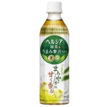 花王 ヘルシア緑茶うまみ贅沢仕立て500ml