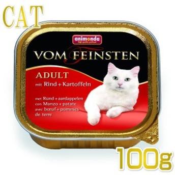 最短賞味2021.10・アニモンダ 猫 フォムファインステン (牛肉と鳥肉と豚肉とポテト) 100g 83211 成猫ウェット キャットフード