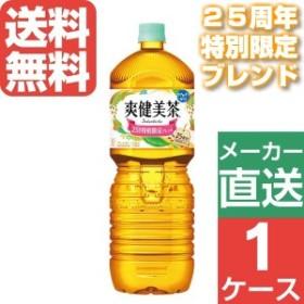 爽健美茶 ペコらくボトル2L PET 1ケース×6本入 送料無料