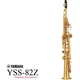 (在庫あり) YAMAHA / YSS-82Z ヤマハ ソプラノサックス カスタムモデル 一体型ストレートネック 日本製 (5年保証)(送料無料)