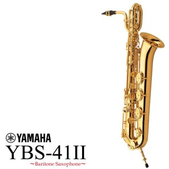 YAMAHA / YBS-41II ヤマハ バリトンサックス YBS41II (未展示倉庫保管の新品をお届けもちろん出荷前調整)(5年保証)(WEBSHOP)