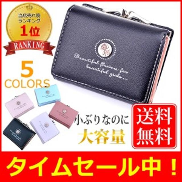 764d73138c1b 財布 小銭入れ レディース メンズ 使いやすい がま口 おしゃれ 小さい 大容量 カード 小銭 出しやすい