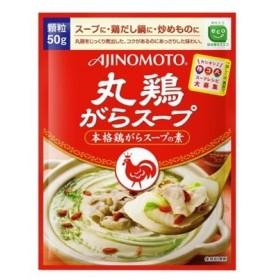 味の素 味の素 丸鶏がらスープ 袋 50g