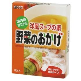 ムソー 野菜のおかげ(国産野菜)5g×8 加工調味料