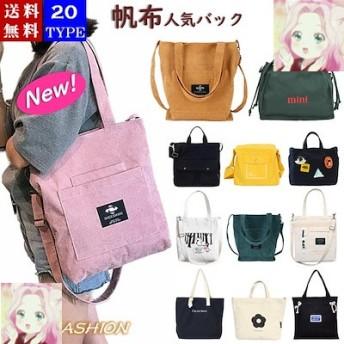 帆布人気バッグ 11TYPEトートバッグ ショルダーバッグ 韓国ファッション大容量 通学/通勤/旅行に便利 純棉帆布 レディース 大容量ショッピング バッグ