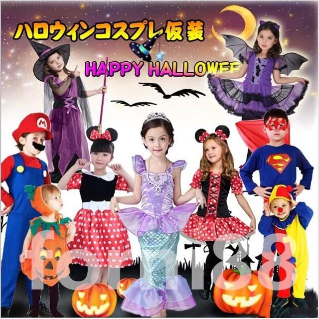 7dd53f6f83cb38 30タイプ ハロウィン 子供 ハロウィン コスチューム 子供/大人 スーパーマリオ 男の子/女の子 コスチューム Halloween