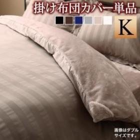 全6色 キング プレミアム毛布 掛け布団カバー モダンストライプ柄 冬のホテルスタイル 冬のホテルスタイルカバーリングシリーズ