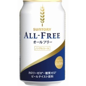 【期間限定価格】サントリー オールフリー 350ml×24本/1ケース