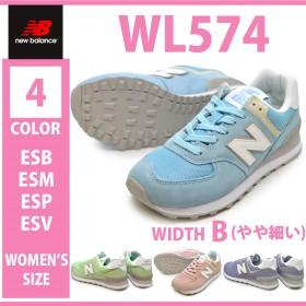 new balance ニューバランス WL574 ESB ESM ESP ESV レディース スニーカー ローカット レースアップシューズ 紐靴 運動靴 カジュアル 人気 ワイズB 女性 婦人靴 プ
