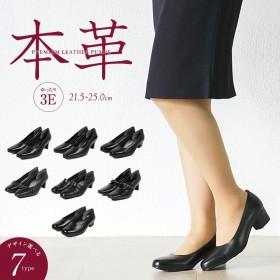 【送料無料】Rakuchine comfort 本革 パンプス 黒 痛くない ローヒール 長時間 疲れない 歩きやすい 就活 冠婚葬祭 4000 4001 4002 4008