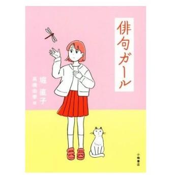 俳句ガール/堀直子(著者),高橋由季(その他)