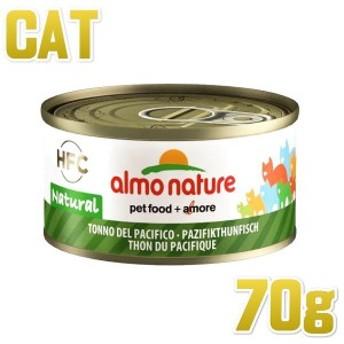 最短賞味2022.7・アルモネイチャー 猫 ウェット 太平洋まぐろ 70g缶 alc5031 猫用一般食 キャットフード 正規品