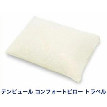 テンピュール コンフォートピロー トラベル 正規品 3年間保証付 低反発 tempur【送料無料】