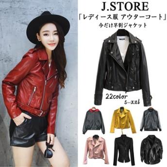 商品 新色ピンク入りました!ライダースジャケット 韓国ファッションS / M / L / LL革ジャン バイクジャケット アウターウエア コート ショート丈フェイクレザー バイカーブ