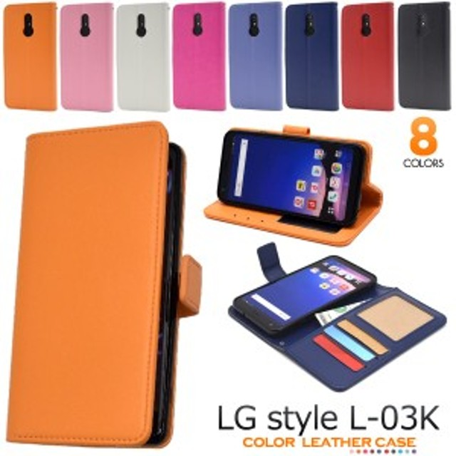 2cac9d4956 LG style L-03K用 手帳型 横開き カラーレザーケースポーチ 保護ケース ...