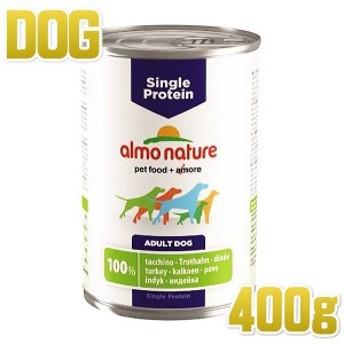 最短賞味2021.11・アルモネイチャー 犬 シングルプロテインドッグ・ターキーのご馳走 400g缶 ald193 成犬一般食 ウェット