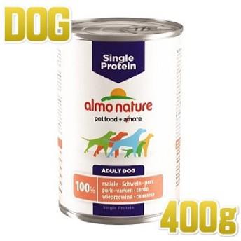 最短賞味2021.5・アルモネイチャー 犬 シングルプロテインドッグ・ポークのご馳走 400g缶 ald191 成犬一般食 ウェット