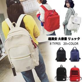 大容量 超激安リュック!可愛いリュック~人気実用的な通学バッグ