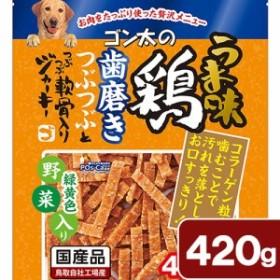サンライズ ゴン太のうま味鶏 歯磨きつぶつぶ軟骨入りジャーキー 緑黄色野菜入り 420g ドッグフード