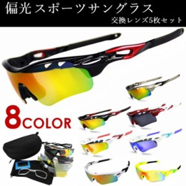 fa8739601bb サングラス 偏光サングラス スポーツサングラス メンズ 交換レンズ5枚セット spsg-pb002 8色