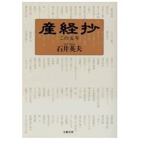 産経抄 この五年/石井英夫(著者)