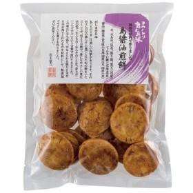 アリモト 召しませ日本・島醤油煎餅80g 米菓