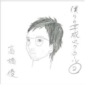 僕らの平成ロックンロール2(通常盤) 中古 良品 CD