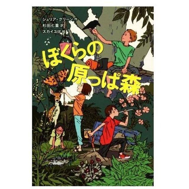 ぼくらの原っぱ森 文学の森/ジュリア・グリーン(著者),杉田七重(訳者),スカイエマ(その他)