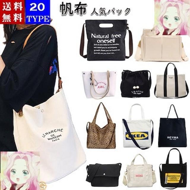 帆布人気バッグ 20TYPEトートバッグ ショルダーバッグ 韓国ファッション大容量 通学/通勤/旅行に便利 純棉帆布 レディース 大容量ショッピング バッグ