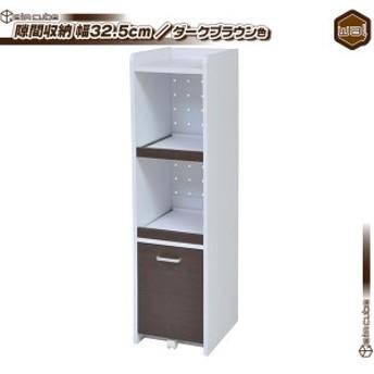 キッチン隙間収納 幅32.5cm コンセント2口付/濃い茶(ダークブラウン) 台所収納 炊飯器収納 電気ポット収納 スライドテーブル付