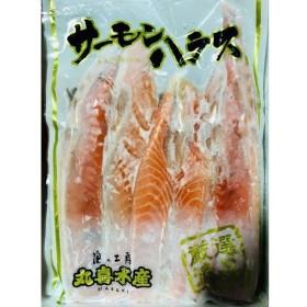 鮭ハラス・1焼ハラス入り【脂あります】最高においしいです!◇お得な送料設定あり(2セットまで同梱可能)