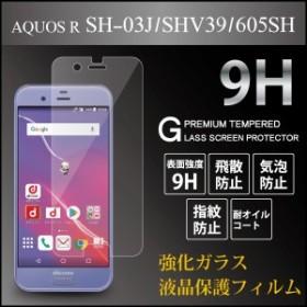 強化ガラスフィルム AQUOS R 液晶保護フィルム SHV39 SH-03J スマホ 保護フィルム aquos アクオス 保護ガラス 画面保護
