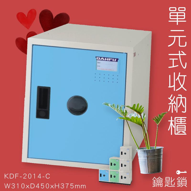 附鑰匙鎖 KDF-2014-C 單元式收納櫃 可組合 置物櫃 娃娃機店 泳池 圖書館 學校 辦公室 櫃子 書櫃