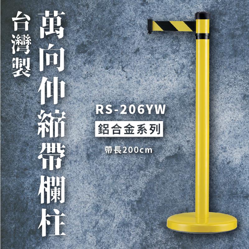 《超強台製》RS-206YW 萬向伸縮帶欄柱 黃 鋁合金系列 紅龍柱 欄柱 排隊 動線規劃 飯店 車站 欄桿