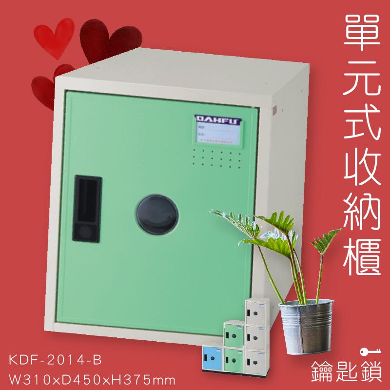附鑰匙鎖 KDF-2014-B 單元式收納櫃 可組合 置物櫃 娃娃機店 泳池 圖書館 學校 辦公室 櫃子 書櫃