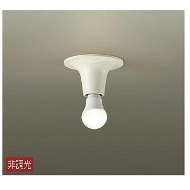小型シーリング 電球色 非調光 ランプ付 LED交換可能 DAIKO DCL-38870 YE (DCL38870YE) 大光