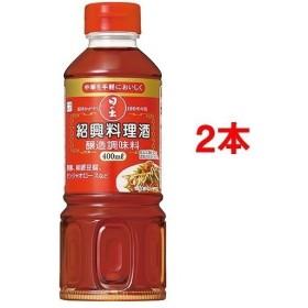 日の出 紹興料理酒 ( 400mL2コセット )/ 日の出
